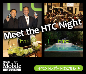 Meet the HTC Night